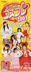 まるコス2003