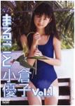 まるごと小倉優子Vol.1