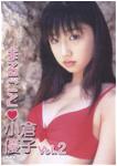 まるごと小倉優子Vol.2
