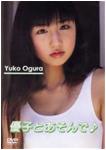 優子とあそんで♪