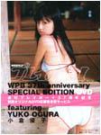 週刊プレイボーイ37周年記念DVD