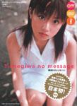 Yumegiwa no message 夢ぎわのメッセージ